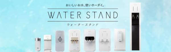 埼玉県でウォータースタンドが使いたい!対応地域をチェックしよう