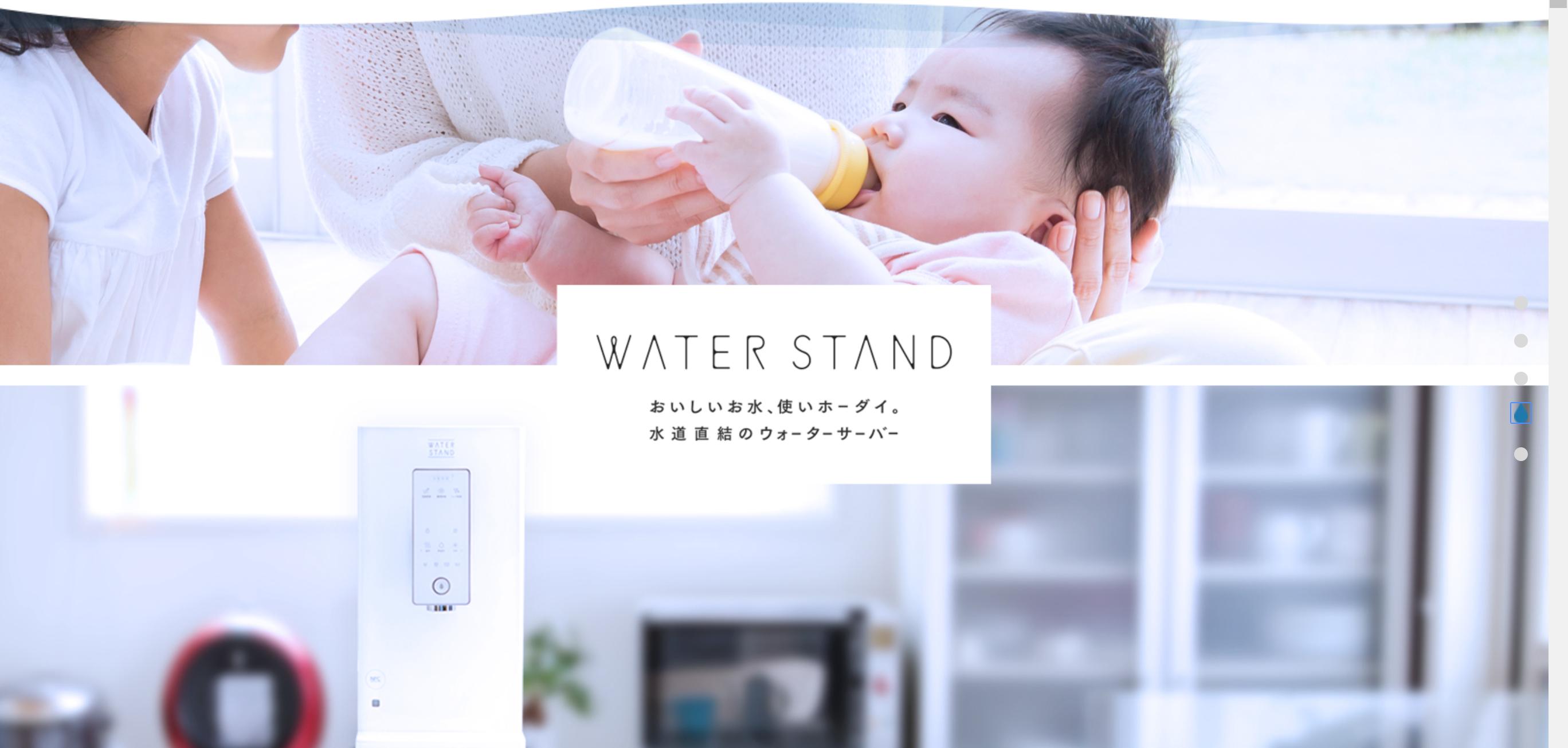 岐阜県でウォータースタンドが使いたい!対応地域をチェックしよう