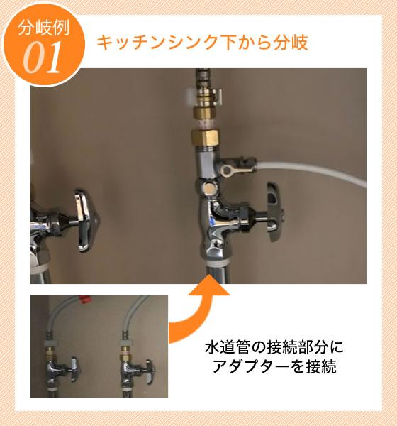 楽水キッチン下水道管から分岐
