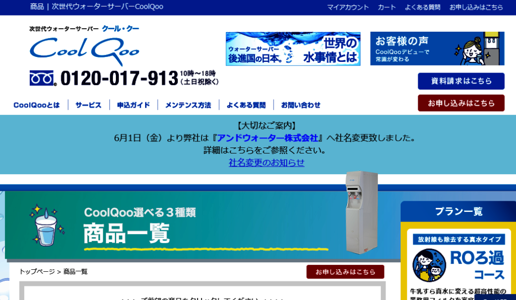 クールクー公式ホームページ
