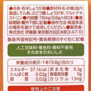 生姜湯 材料表記