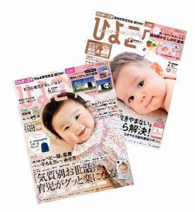 たんぽぽ茶 育児雑誌