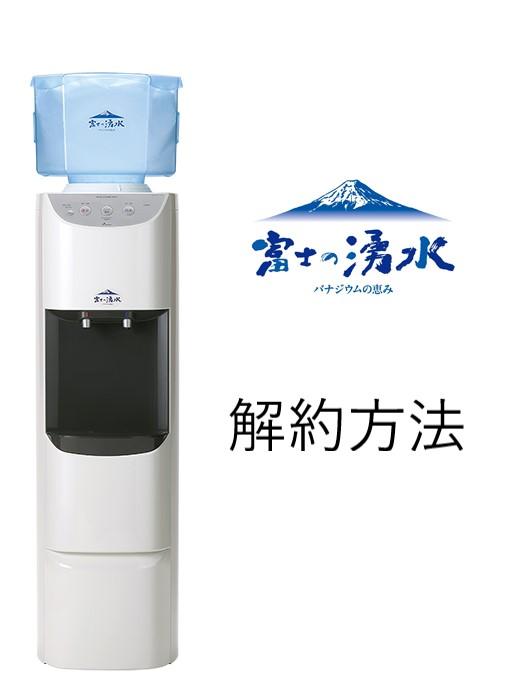 富士の湧水の解約方法は?電話1本でOK