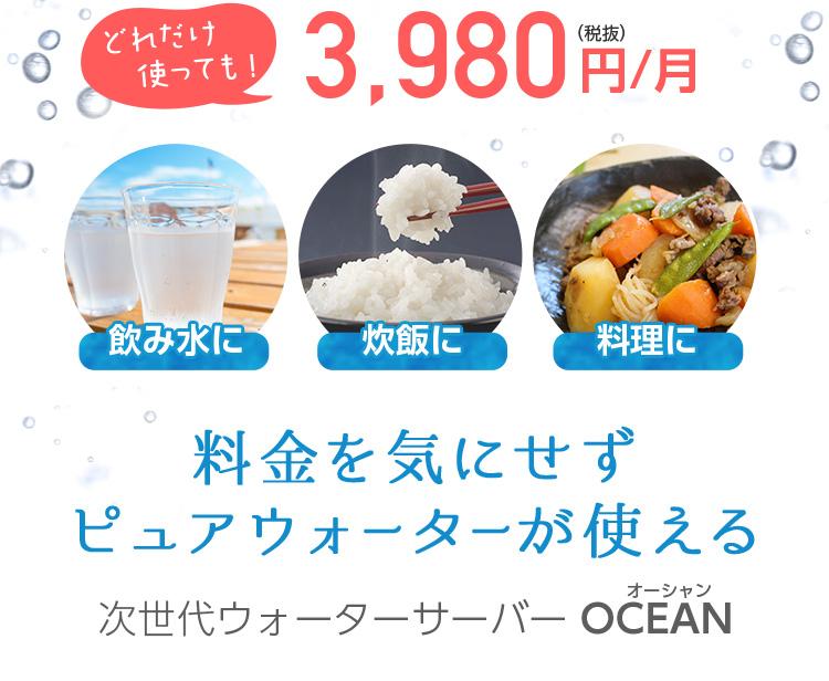オーシャン(OCEAN)ウォーターサーバーの料金はいくら?定額のレンタル料!